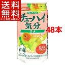 サンガリア チューハイ気分 ウメ(350mL*48本セット)