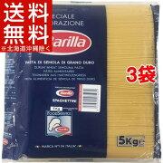 バリラ No.3(1.4mm) スパゲッティーニ 業務用(5kg*3コセット)【バリラ(Barilla)】【送料無料(北海道、沖縄を除く)】