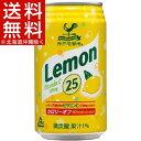 神戸居留地 レモン25(350mLx24本入)