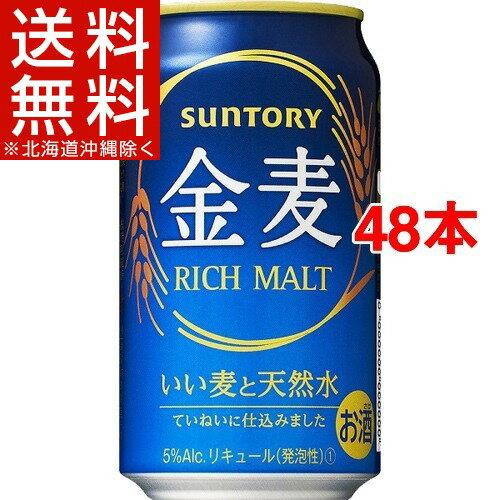 サントリー 金麦 (350mL*48本セット)【送料無料(北海道、沖縄を除く)】