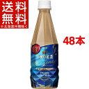 午後の紅茶 ザ・パンジェンシー 茶葉2倍ミルクティー(460mL*48本)