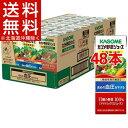 【訳あり】カゴメ 野菜ジュース 食塩無添加(200mL*24