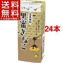 ことりっぷ 豆乳飲料 黒蜜きなこ(200mL*12本入*2コセット)