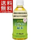 2つの働きカテキン緑茶(350mL*24本入)