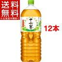 十六茶(2L*12本)【十六茶】[ノンカフェイン お茶 十六茶 2l アサヒ飲料]【送料無料(北海道、沖縄を除く)】