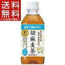 サントリー 胡麻麦茶(350mL*24本入)