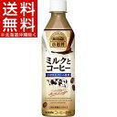 小岩井 ミルクとコーヒー(500mL*24本入)【小岩井】【送料無料(北海道、沖縄を除く)】