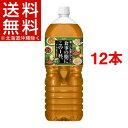 食事の脂にこの1杯。 緑茶ブレンド(2L*6本入*2コセット)【食事の脂にこの1杯。】【送料無料(北海道、沖縄を除く)】