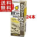 マルサン 麦芽コーヒー カロリー50%オフ(200mL*12本入*2コセット)【送料無料(北海道、沖縄を除く)】