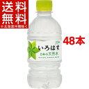 い・ろ・は・す(340mL*48本入)