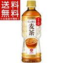 にっぽん麦茶(525mL*24本入)【送料無料(北海道、沖縄を除く)】