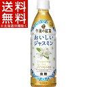 午後の紅茶 おいしいジャスミン(430mL*24本入)【午後の紅茶】【送料無料(北海道、沖縄を除く)】