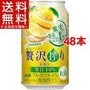 アサヒ 贅沢搾り レモン 缶(350mL*48本セット)