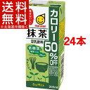 マルサン 豆乳飲料 抹茶 カロリー50%オフ(200mL*12本入*2コセット)【送料無料(北海道、沖縄を除く)】