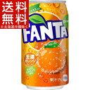ファンタ オレンジ(350mL*24本入)