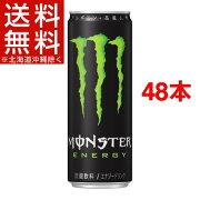 モンスター エナジー(355mL*48本入)【モンスター】【送料無料(北海道、沖縄を除く)】
