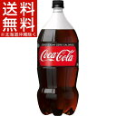 コカ・コーラ ゼロ(2L*6本入)