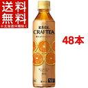 紅茶花伝 クラフティー 贅沢しぼりオレンジティー PET(410mL*48本)