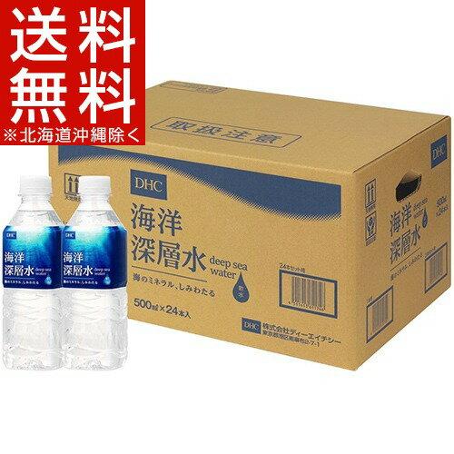 DHC 海洋深層水(500mL*24本入)【DH...の商品画像