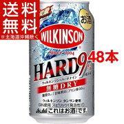 ウィルキンソン・ハードナイン 無糖ドライ 缶(350mL*48本セット)【ウィルキンソン ハードナイン】【送料無料(北海道、沖縄を除く)】
