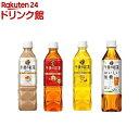 キリン 生茶 or 午後の紅茶(500ml or 525ml*24本入)