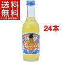 塩&パインサイダー(245mL*24本セット)【送料無料(北海道、沖縄を除く)】