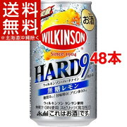 ウィルキンソン・ハードナイン 無糖レモン 缶(350mL*48本セット)【ウィルキンソン ハードナイン】【送料無料(北海道、沖縄を除く)】