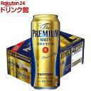 サントリー ザ・プレミアムモルツ(500ml*24本)【ザ・プレミアム・モルツ(プレモル)】[ビール