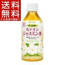 2つの働き カテキンジャスミン茶(350mL*24本入)[ジャスミン茶]【送料無料(北海道、沖縄を除く)】