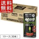 ヘルシアコーヒー 無糖ブラック(185g*30本入)【kao_healthya】【01】【ヘルシア】[ヘルシアコーヒー 無糖ブラック 30本 トクホ 花王]【送料無料(北海道、沖縄を除く)】