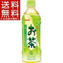 サンガリア おいしいお茶(500mL*24本入)