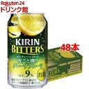 キリンチューハイ ビターズ 皮ごと搾りグレープフルーツ(350ml*48本セット)【ビターズ】