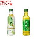 キリン無糖茶シリーズ(24本)