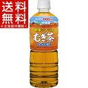 健康ミネラルむぎ茶(600mL*24本入)【送料無料(北海道、沖縄を除く)】