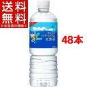 おいしい水 富士山のバナジウム天然水(600mL*48本入)...