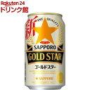 【先着順!クーポン対象品!】サッポロ GOLD STAR(350ml*24本入)【サッポロ GOLD