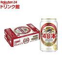 キリンラガービール(350ml*48本セット)【kh0】【ラガー】
