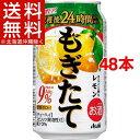 アサヒ もぎたてまるごと搾り レモン 缶(350mL*48本セット)