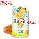【先着順!クーポン対象品!】アサヒ 贅沢搾り レモン 缶(350ml*48本セット)【アサヒ 贅沢搾