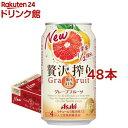 アサヒ 贅沢搾り グレープフルーツ 缶(350ml*48本セット)【smr_6】【アサヒ 贅沢搾り】