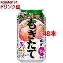 アサヒ もぎたて 手摘み白桃 缶(350ml*48本セット)【アサヒ もぎたて】
