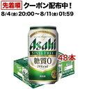アサヒスタイルフリー〈生〉缶(350ml*48本セット)【アサヒスタイルフリー】