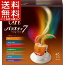 モンカフェ バラエティセブン(45袋入)