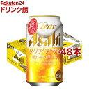 クリア アサヒ 缶(350ml*48本セット)【asd】【クリア アサヒ】