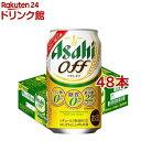 アサヒ オフ 缶(350ml*48本セット)