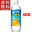 キリンレモン(500mL*48本)