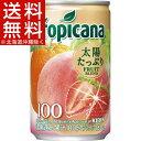 トロピカーナ 100%ジュース フルーツブレンド(160g*30本入)【トロピカーナ】【送料無料(北海道、沖縄を除く)】