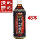 【訳あり】国産茶葉使用 黒烏龍茶(500mL*24本入*2セ...