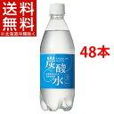 【訳あり】国産 天然水仕込みの炭酸水 ナチュラル(500mL...