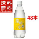 国産 天然水仕込みの炭酸水 レモン(500mL*48本入)[...